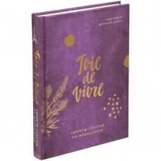 Книга «Joie de vivre. Секреты счастья по-французски»