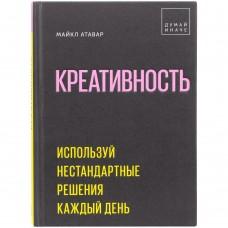 Книга «Креативность»