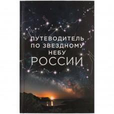 Книга «Путеводитель по звездному небу России»