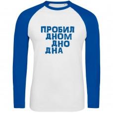 Футболка с длинным рукавом «Дно дна», белая с ярко-синим