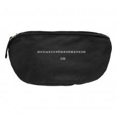 Поясная сумка «Юношеский минимализм», черная