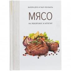 Книга «Мясо. На любой вкус и аппетит»