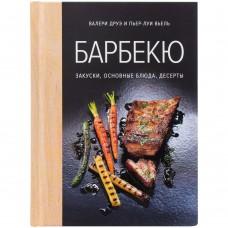 Книга «Барбекю. Закуски, основные блюда, десерты»
